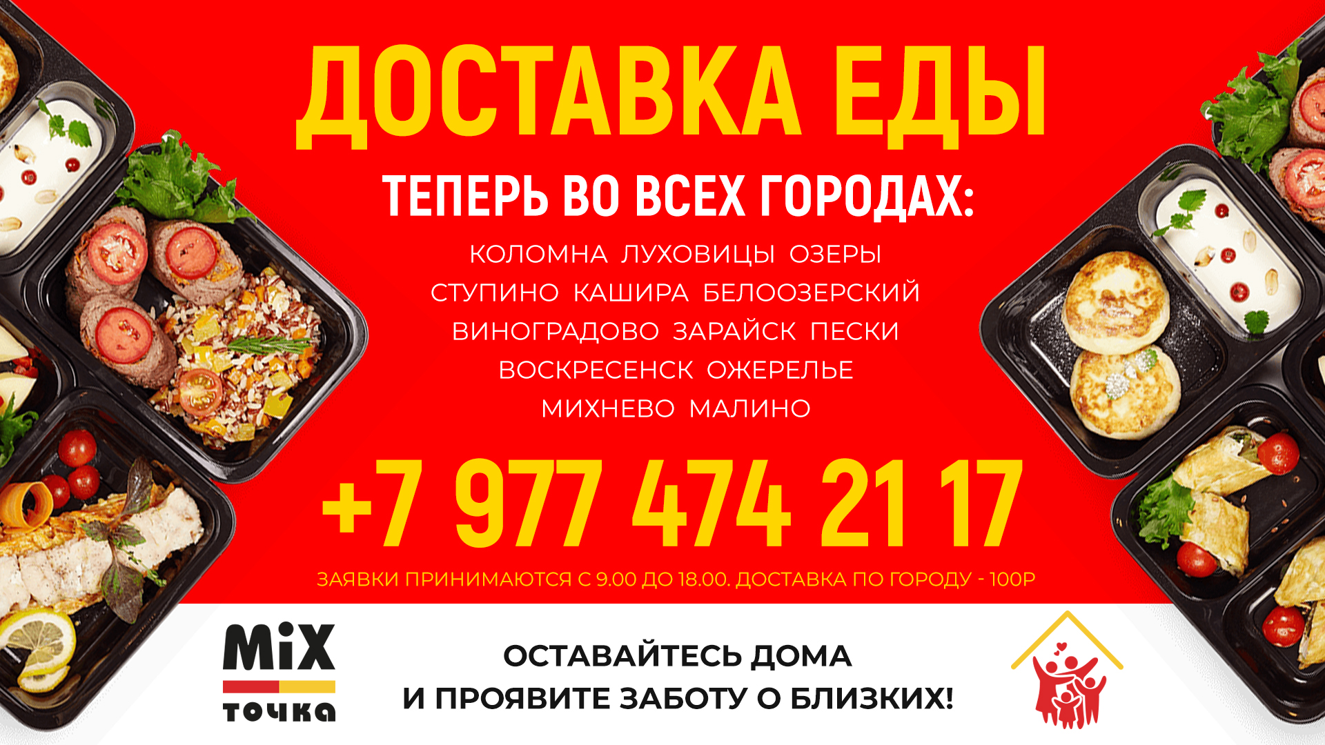 Доставка +7 977 474 21 17